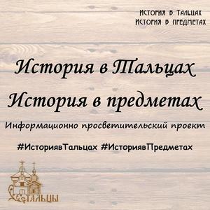 История в Тальцах, История в предметах