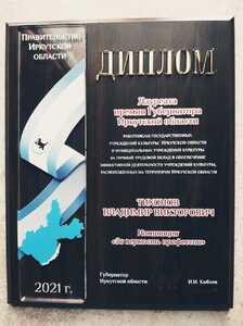 Директор музея Тихонов В.В. стал лауреатом премии губернатора Иркутской области в номинации