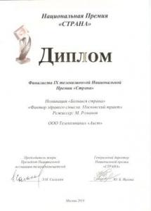 Программа, посвященная новой экспозиции в архитектурно- этнографическом музее «Тальцы» стала финалистом IX телевизионной национальной Премии «Страна».