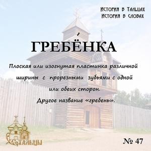 «История в Тальцах, История в словах»